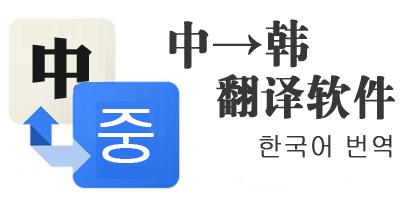 中韩翻译软件