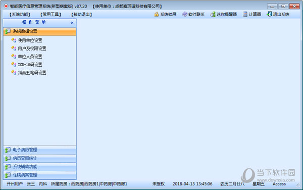 智能电子病案管理系统