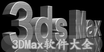 3DMax软件
