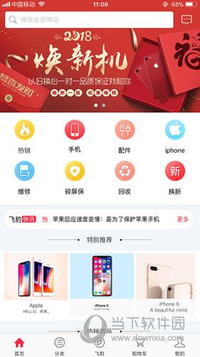 飞豹之家iOS版
