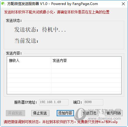 方配微信发送服务器