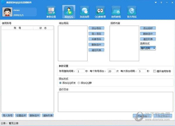 商易轻快QQ定位营销软件