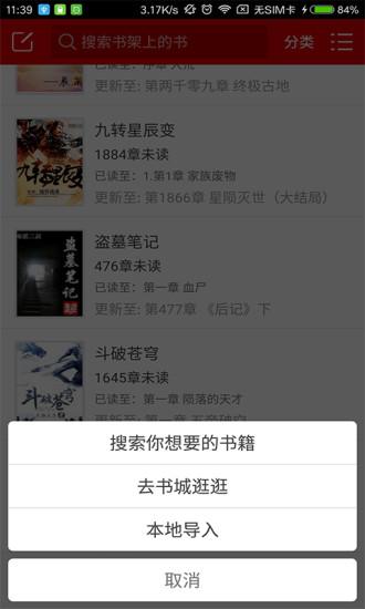 快听小说 V3.4.4 安卓版截图2