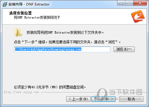 dnf模型补丁不能用_DNF Extractor怎么安装 制作补丁从这里开始 - 当下软件园