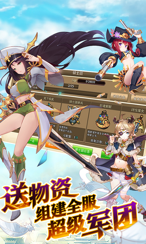 姬萌三国BT版 V1.0 安卓版截图3