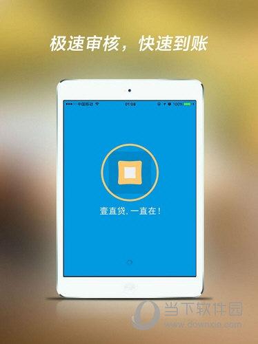 壹直贷iPad版