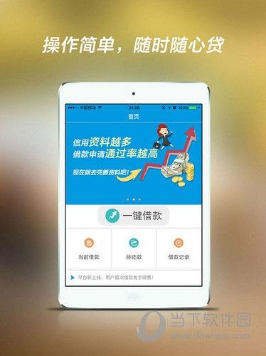 壹直贷iPad版下载