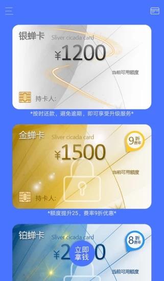 金蝉贷 V2.1.5 安卓版截图2