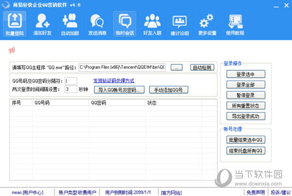 商易轻快企业QQ营销软件