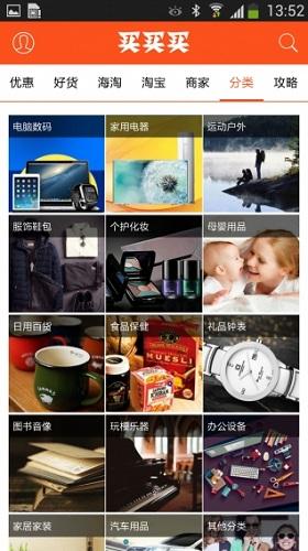买买买 V2.3.1 安卓版截图4
