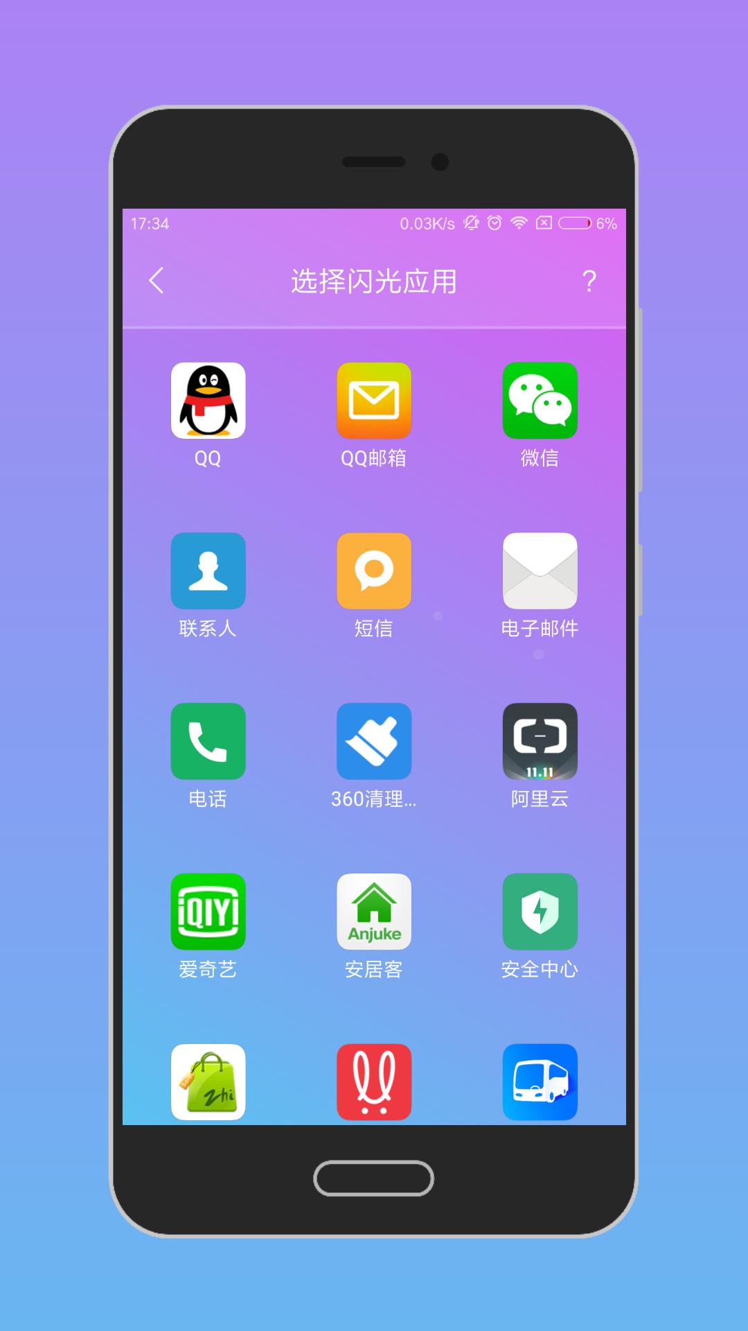 唤醒手机 V4.2.1 安卓版截图4