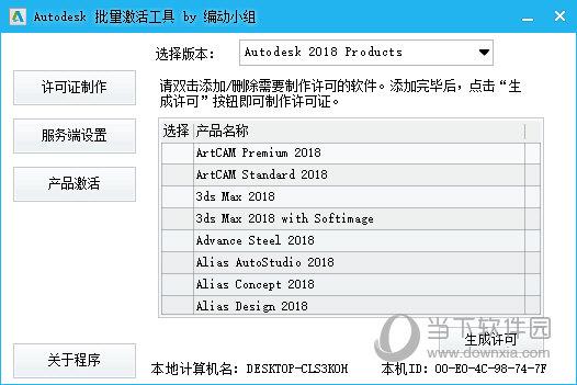 Autodesk2019批量激活工具