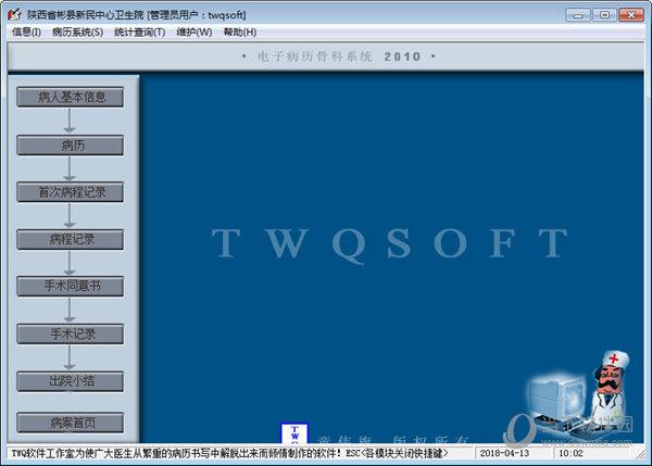 TWQ电子病历系统
