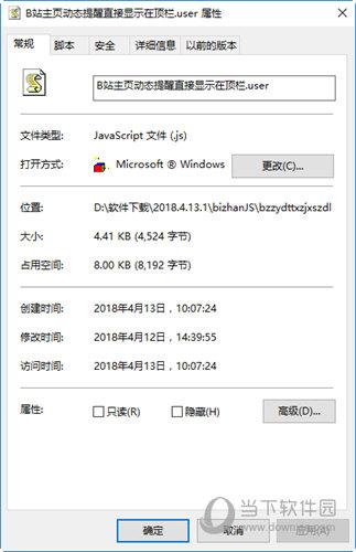 B站主页动态提醒直接显示在顶栏脚本JS插件