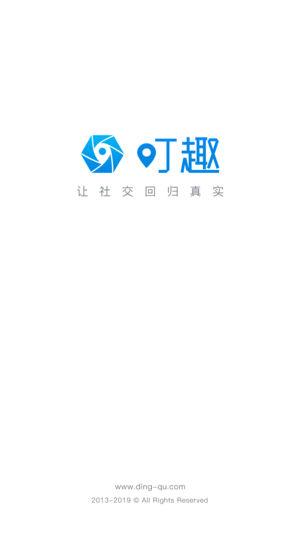 叮趣 V2.1.4 安卓版截图1