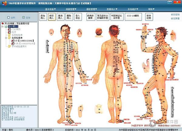 中医针灸推拿管理软件
