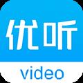 优听视频会议 V1.0 官方版