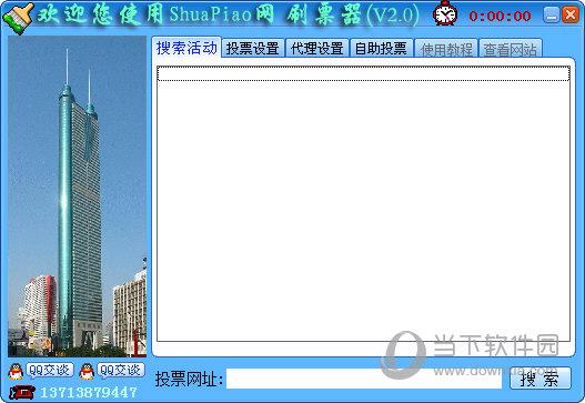 ShuaPiao网刷票器