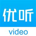 优听视频会议 V1.0 苹果版