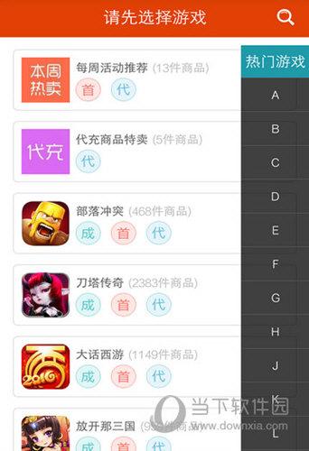 淘手游交易平台下载