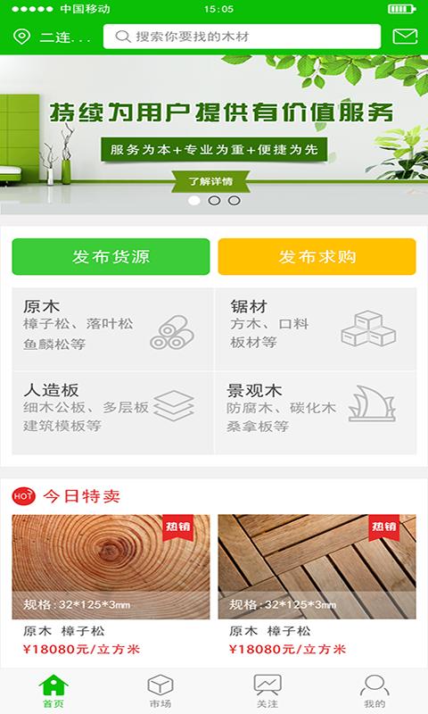 木材码头 V4.0.1 安卓版截图4