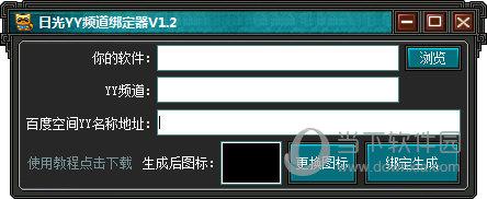 日光YY频道绑定器
