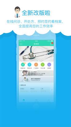 医享家 V3.6.02 安卓版截图2