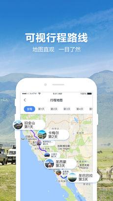 探途旅行 V1.2.0 安卓版截图5