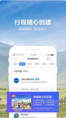 探途旅行苹果版