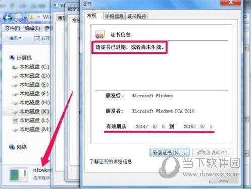 一个ntokrnl.exe文件为示例