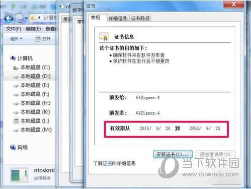 打开ntokrnl文件的属性->数字签名->常规