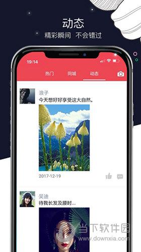 红豆交友iOS版