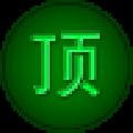 窗口置顶神器 V1.0.0.0 绿色免费版