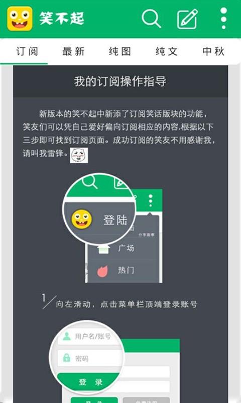 笑不起 V2.4 安卓版截图4