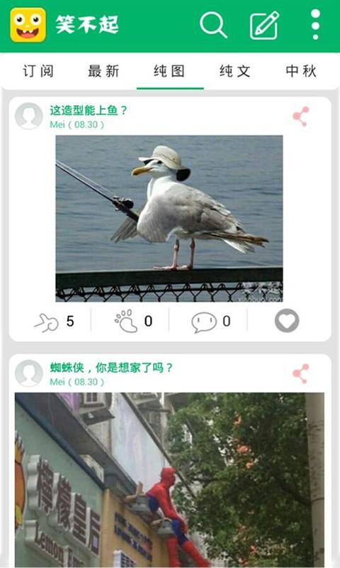 笑不起 V2.4 安卓版截图3