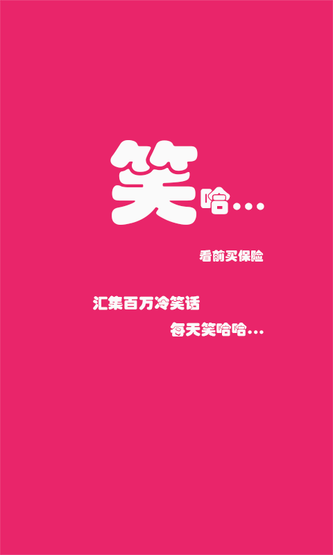 笑哈 V1.0.1 安卓版截图4
