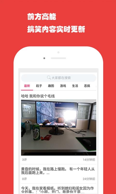 笑哈 V1.0.1 安卓版截图3