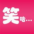 笑哈 V1.0.1 安卓版