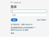 Adobe ID账号密码大全 会员账号和密码免费共享