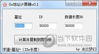 0x地址计算器