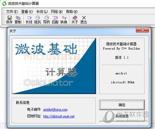 微波技术基础计算工具