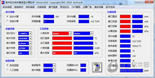 奥林板式换热器选型计算软件