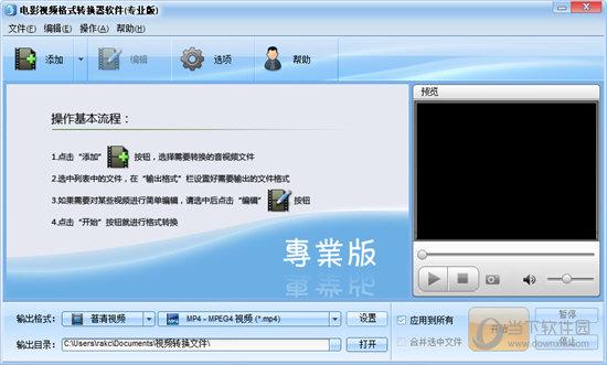 电影视频格式转换器软件