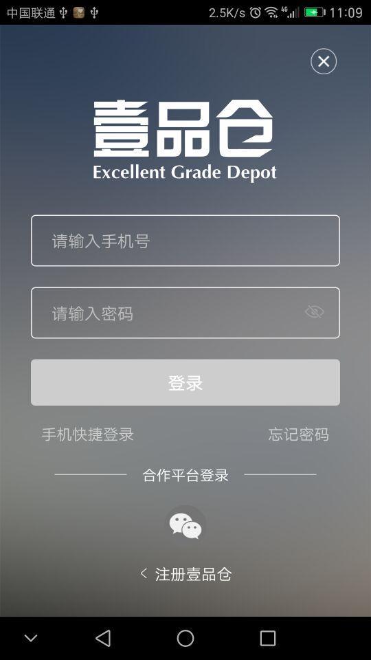 壹品仓 V2.0.6 安卓版截图1