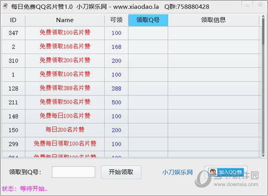 每日免费QQ名片赞