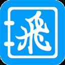 飞录 V4.0.2 安卓版
