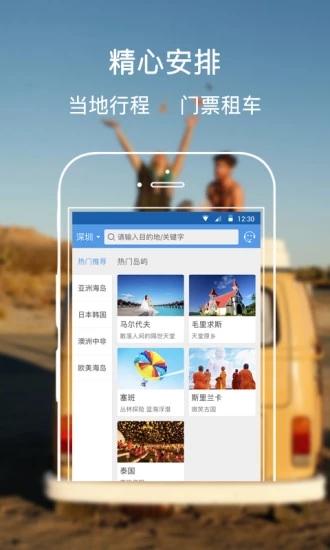 趣旅旅行 V2.0.2 安卓版截图3