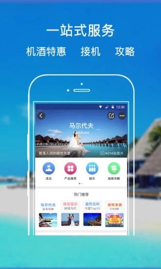 趣旅旅行 V2.0.2 安卓版截图2