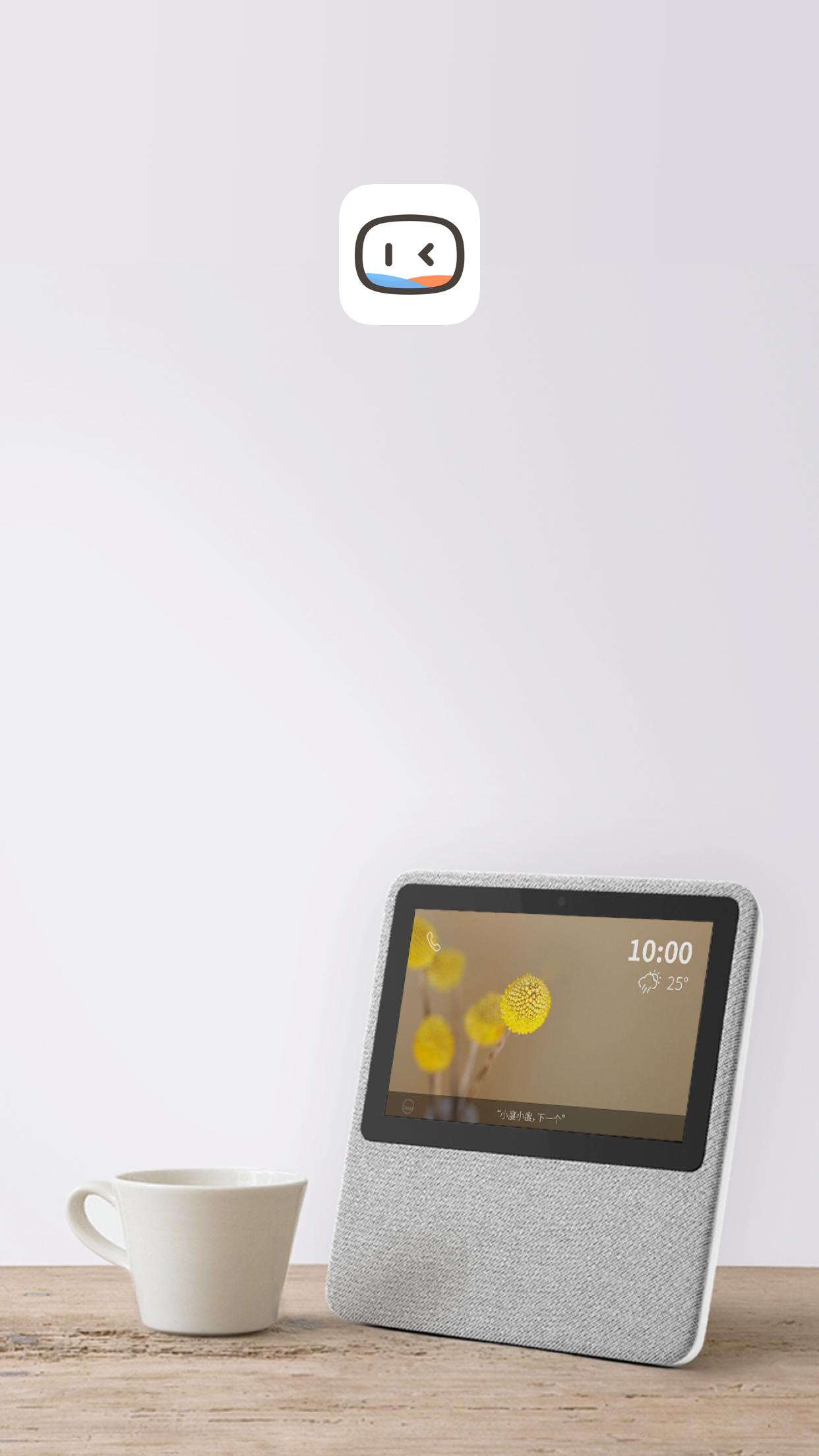 小度在家 V1.0.3 安卓版截图1