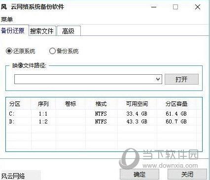 风云网络系统备份软件